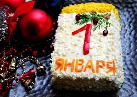 Салат «Первый день календаря»