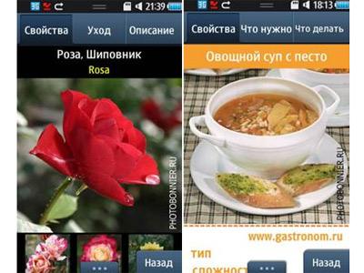 Выпущен Каталог рецептов для мобильных телефонов Samsung Bada