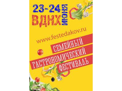 Гастрономический фестиваль FEST EDAkov состоится в Москве