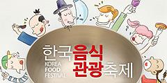 В Корее пройдет фестиваль национальной еды