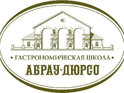 Открылась русско-французская гастрономическая школа в Абрау-Дюрсо
