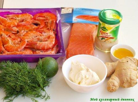 Закуска из копченого лосося с креветками и сливочным соусом с хреном