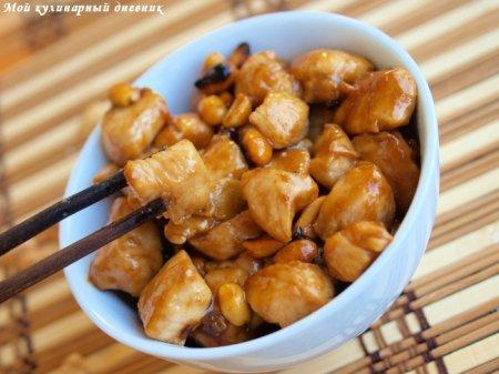 Курица Гонг Бао