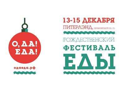 В Петербурге пройдёт гастрономический фестиваль «Ода! Еда!»