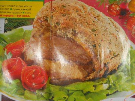 Свинина под хлебной корочкой