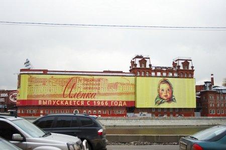Советские бренды предложили национализировать