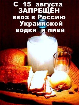 Ввоз спиртных напитков и пива из Украины приостановлен