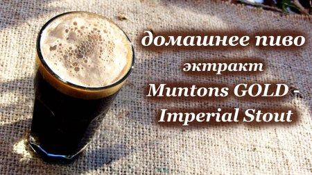Домашнее темное пиво, экстракт - Muntons GOLD - Imperial Stout