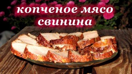 Копчение мяса, свинина