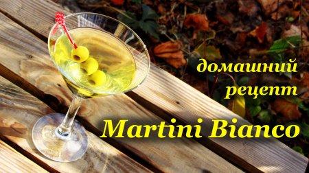 Мартини, домашний рецепт приготовления
