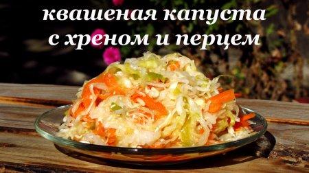 Рецепт квашеной капусты с болгарским перцем и хреном