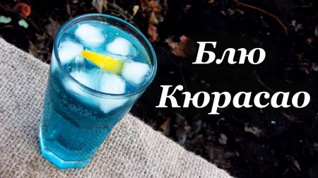 Рецепт ликера Блю Кюрасао + коктейль Голубая лагуна