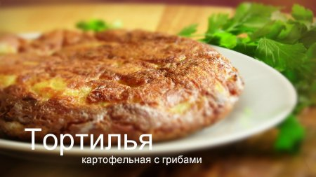 Тортилья картофельная с грибами