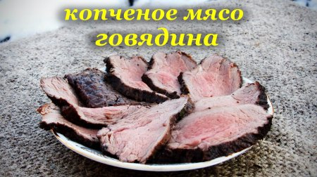 Рецепт мяса горячего копчения, говядина