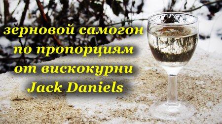 Зерновой самогон, пропорции затора от вискикурни Jack Daniel's