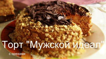 """Торт """"Мужской идеал"""" со сгущенкой"""