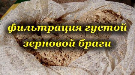Фильтрация густой зерновой брага