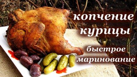 Копчение курицы