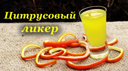 Рецепт цитрусового ликер, алкогольный напиток