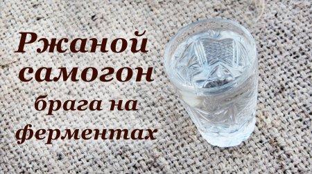 Ржаной самогон из браги на ферментах, домашний алкогольный напиток