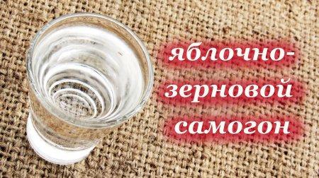 Яблочно-зерновой самогон, ароматный и мягкий алкогольный напиток