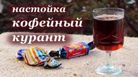 Рецепт алкогольной настойки