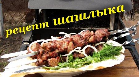 Рецепт шашлыка из свиного ошейка