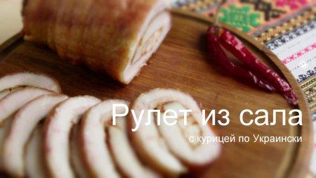 Рулет из сала с курицей по-Украински