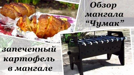 Запеченный картофель в мангале