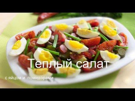 Картофельный салат с яйцом и помидорами