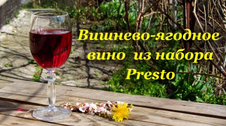 Вишнево-ягодное вино из набора Presto