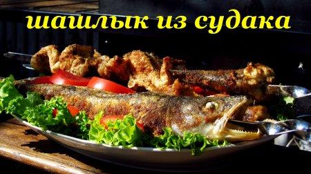 Рецепт шашлыка из судака