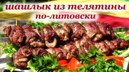 Рецепт шашлыка из телятины по-литовски