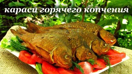 Рецепт горячего копчения карасей