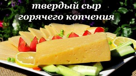 Твердый сыр горячего копчения