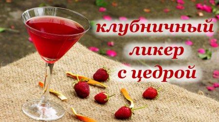 Рецепт клубничного ликера с цедрой