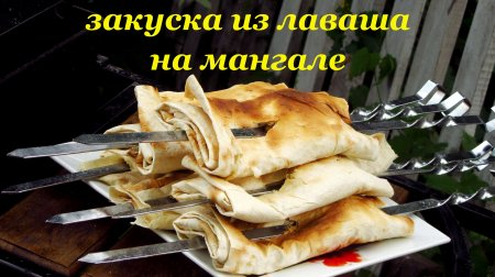 Рецепт закуски из лаваша на мангале