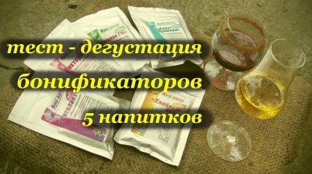 Тест-дегустация 5 алкогольных напитков с бонификаторами