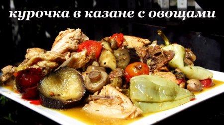 Курица в казане с овощами + дегустация Сливовицы из Черногории