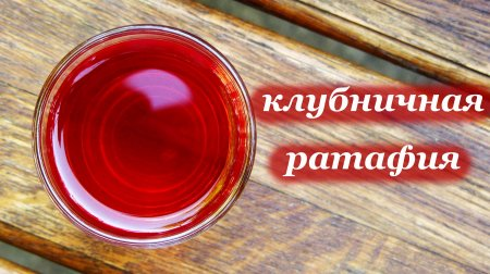 Рецепт ратафии из клубники