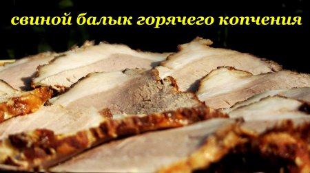 Рецепт балыка из свинины горячего копчения