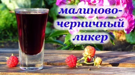 Рецепт малиново-черничного ликера