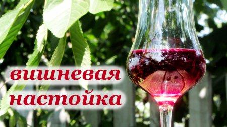 Рецепт вишневой настойки