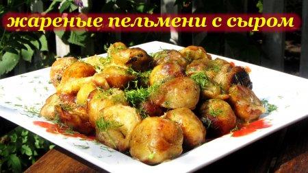 Рецепт жареных пельменей в казане с сыром
