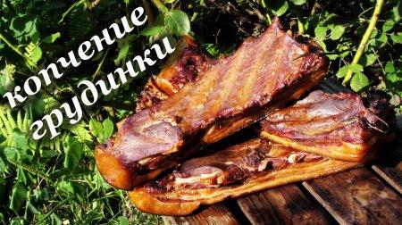 Рецепт копчения свиной грудинки горячим способом