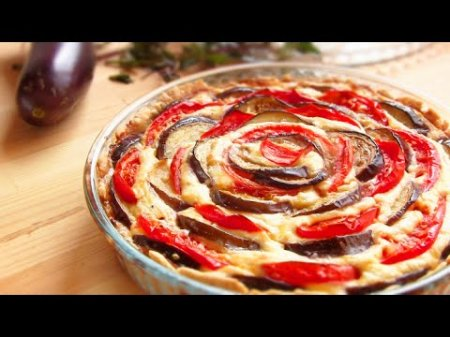Киш — творожный пирог с баклажанами
