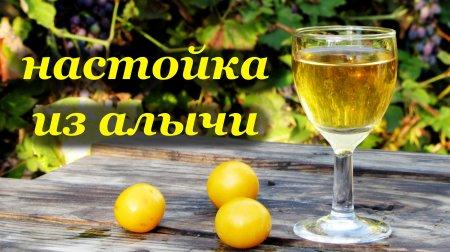 Рецепт ароматной настойки из алычи