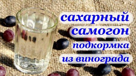 Рецепт самогона из сахара с виноградной подкормкой для дрожжей
