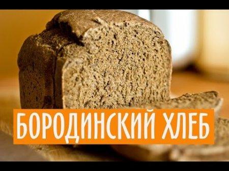 Бородинский хлеб. Рецепт для хлебопечки