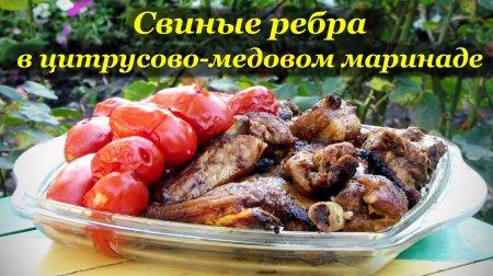 Рецепт свиных ребрышек в медово-цитрусовом маринаде, запеченные в углях